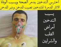 antifumo egitto - 18-06-2008 - In Egitto immagini shock sui pacchetti di sigarette